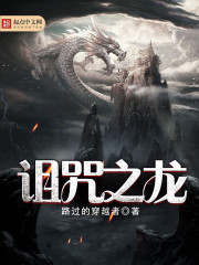 诅咒之龙最新章节