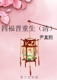 四福晋重生(清)最新章节