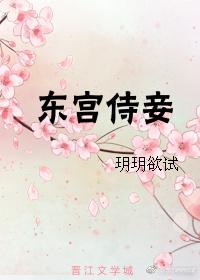 东宫侍妾(重生)txt下载