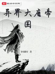 异界大唐帝国