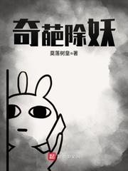 奇葩除妖最新章节