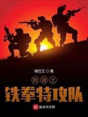 抗战之铁拳特攻队最新章节
