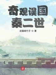 奇观误国秦二世